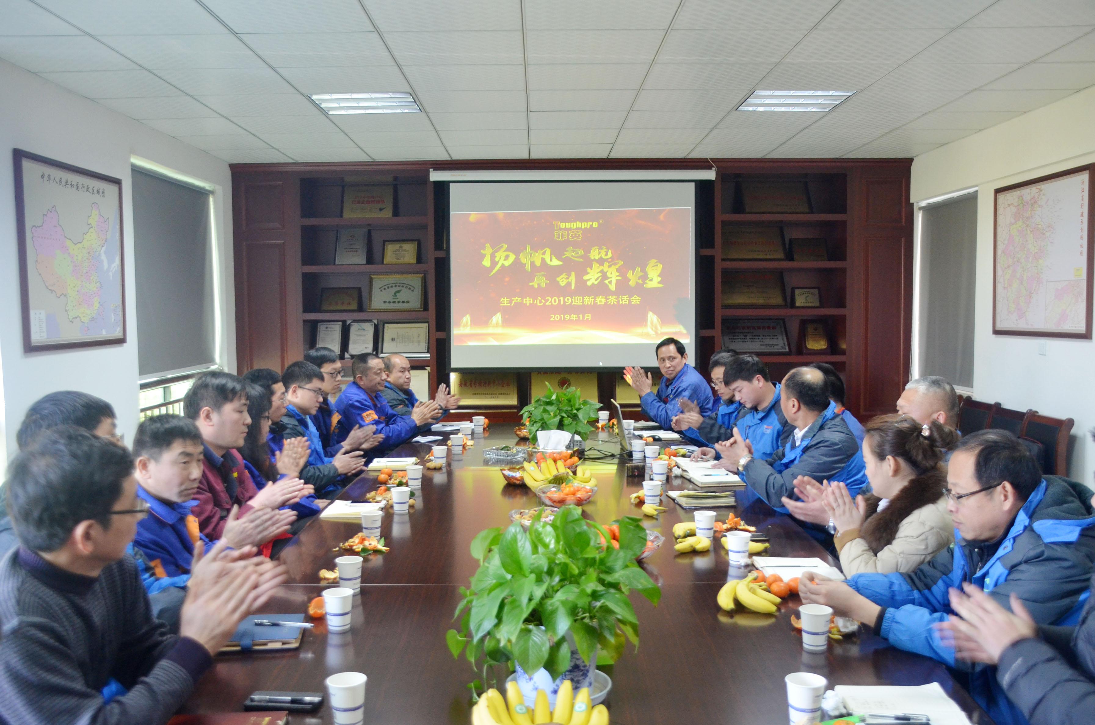 生产中心举行2019迎新春茶话会